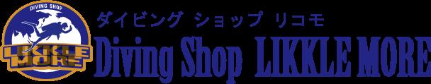 Diving shop likkle more(ダイビングリコモ)